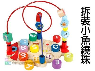 ◎寶貝天空◎【拆裝小魚繞珠】木製木質木頭原木玩具,開心繞珠,幼兒手眼協調訓練教材教具,益智動腦玩具