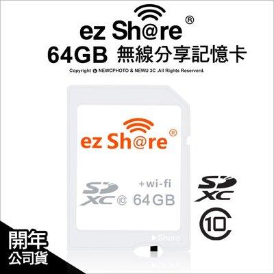 【薪創光華】EZ-Share 易享派 無線分享記憶卡 SDHC 64GB 64G C10 WiFi 記憶卡 公司貨