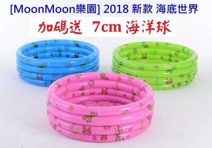 2018新款 本月加送氣泵【4環-150cm】【MoonMoon樂園】CE認證 兒童充氣泳池 游泳池 球池 海洋球