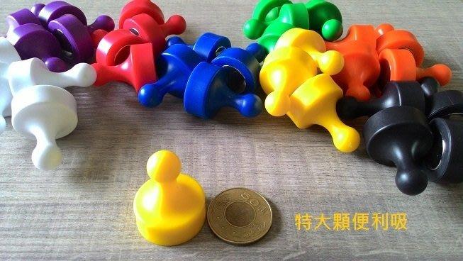 《釹鐵硼磁石工研所》釹鐵硼強力磁鐵---特大顆辦公用便利吸--有8色可選(紅橘黃綠藍紫黑白)