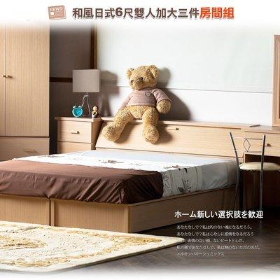 床組【UHO】DA - 和風日式 6尺...