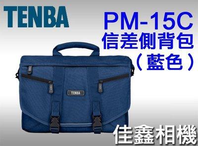 @佳鑫相機@(全新品)TENBA PM15C PM-15C 信差背包 相機背包 (藍) 彩宣公司貨 可刷卡!郵寄免郵資!