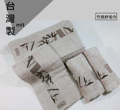=現貨-24H出貨= 台灣製 MIT 竹炭紗毛巾 毛巾 $45/條