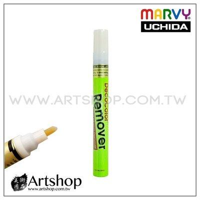 【Artshop美術用品】日本 UCHIDA 4042 油漆清除筆 (油漆筆專用)