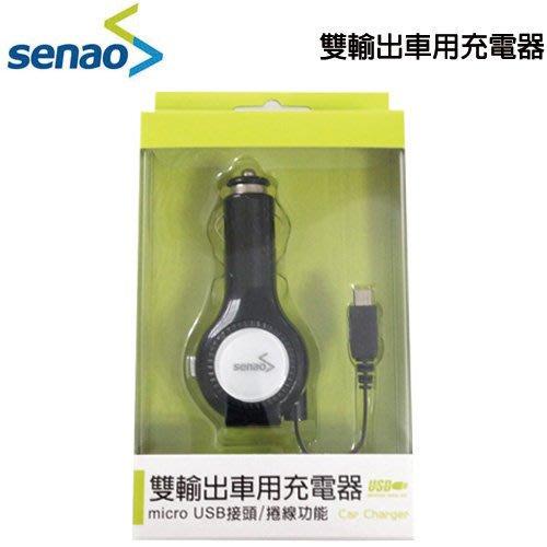 促銷價【宇田網通】雙輸出車用充電器 micro USB接頭/捲線功能 售完為止