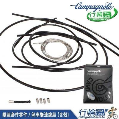 【行輪】Campagnolo 煞車變速線組(含殼) 黑色 (鏈條 大盤 前變 後變 碳纖 變速套件 夾器 Record