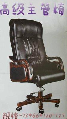 樂居二手家具 台中中古傢俱賣場 BN-DJB*全新實木大型辦公椅 書桌椅 電腦桌椅 主管經理董事長椅*補習班桌椅 會議椅