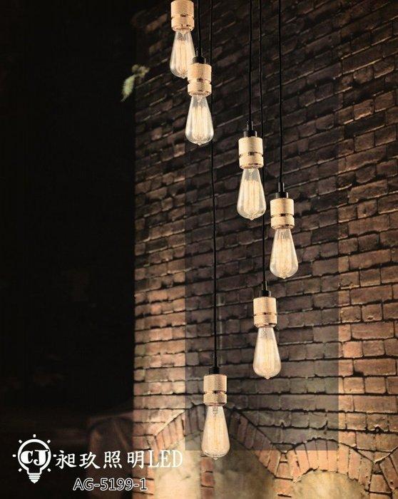 【昶玖照明LED】工業風Loft 吊燈 LED 居家客廳書房 餐廳吧檯 復古北歐 設計師款 金屬 AG-5199-1