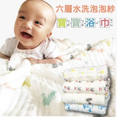 【JA0066】 外銷歐美六層紗泡泡毯 多功能寶寶包巾 幼兒園 童被 新生兒被 秋冬保暖被 毯子