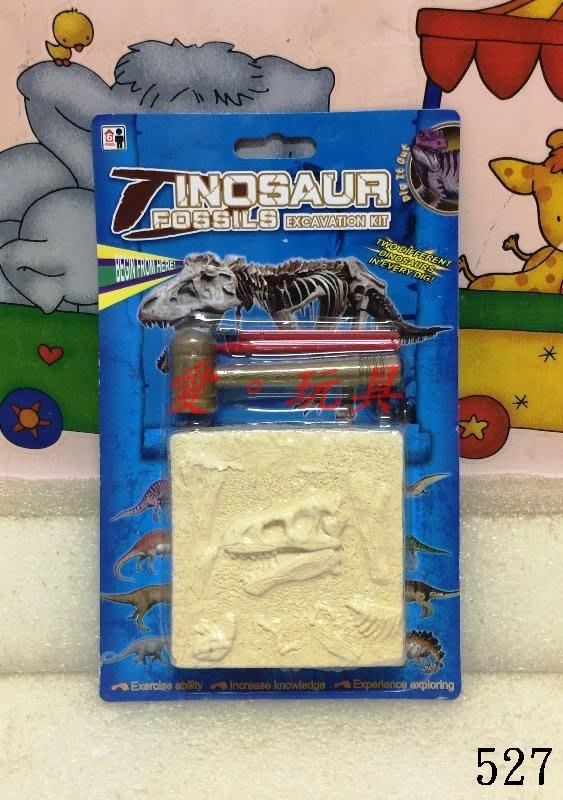 『愛。玩具』527.化石恐龍蛋 考古化石系列 挖掘恐龍 兒童 DIY 玩具