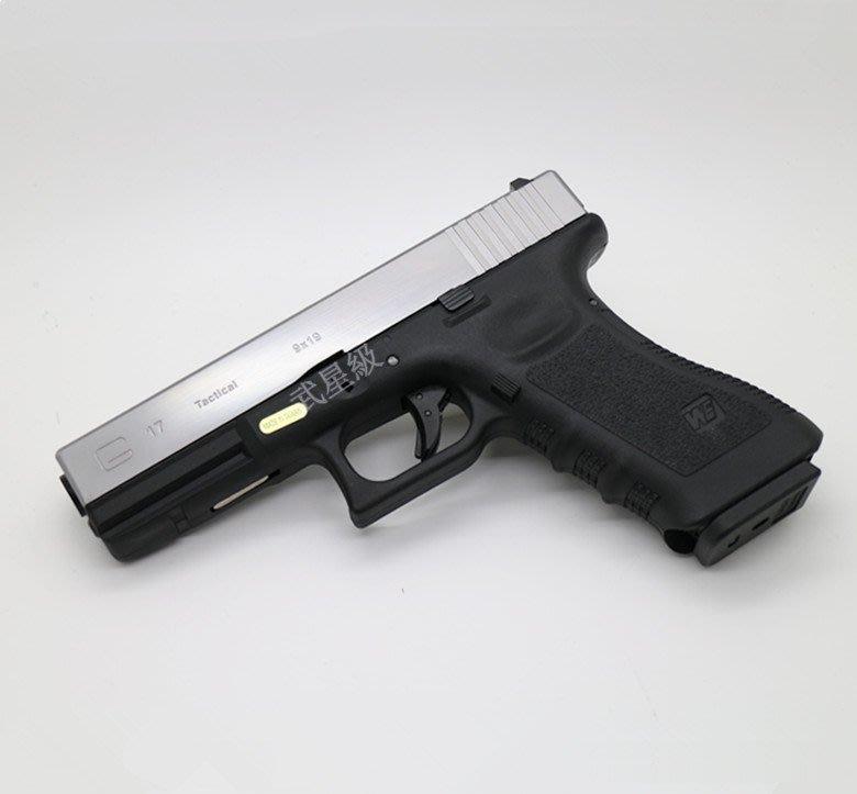台南 武星級 WE G17半金屬瓦斯槍 銀 A版(BB槍BB彈玩具槍CO2槍模型槍道具槍電動槍克拉克葛拉克GLOCK17