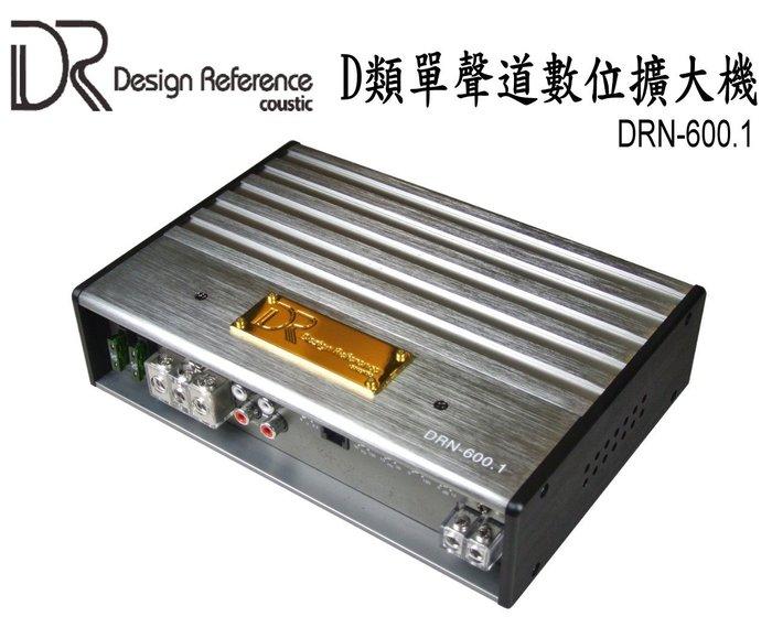 美國DR Coustic DRN-600.1 單聲道D類數位式擴大機(ARC AUDIO/ZAPCO/JL 參考)