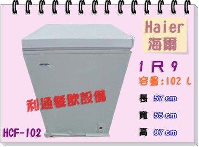 《利通餐飲設備》1尺9 Haier海爾(HCF-102)上掀式  省電 冷凍櫃冰櫃冰箱冰母乳