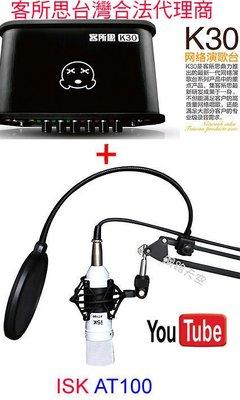 RC第5號套餐之1:客所思 K30+ISK AT-100 電容麥克風+NB35支架+ 防噴網+卡農線送166種音效軟體