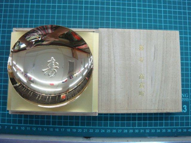 (大的  喜壽  高富町)24K GP紀念杯+原裝梧桐盒.保真.品項如圖