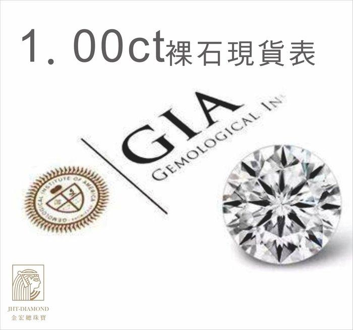 【JHT 金宏總珠寶】 GIA鑽石 一克拉/八心八箭/H&A 3EX 無螢光 現價表
