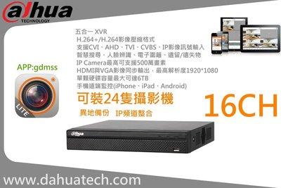 大華 alhua 16+8影像 16組聲音 Full HD 高畫質 監控主機 單硬碟 含4TB監控硬碟 有繼電器開鎖功能