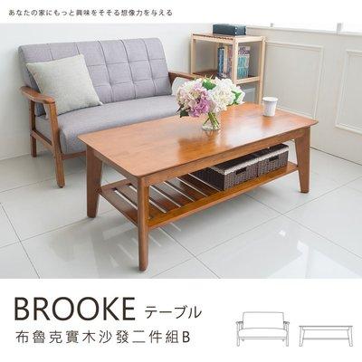 *鐵架小舖*布魯克 實木沙發茶几二件組B 北歐簡約設計 台灣製造