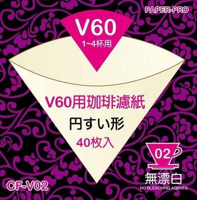 【玩咖啡】買5送1~日本V60圓錐型無漂白咖啡濾紙(1~4人份) cp值高於Hario VCF-02