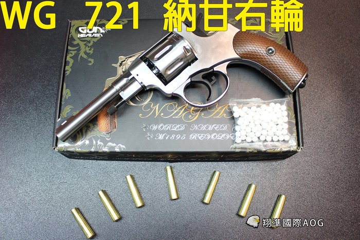 【翔準軍品AOG】台灣製WG外銷版NAGANT WG 721銀 納甘右輪 C02 手槍 左輪 D-WG014