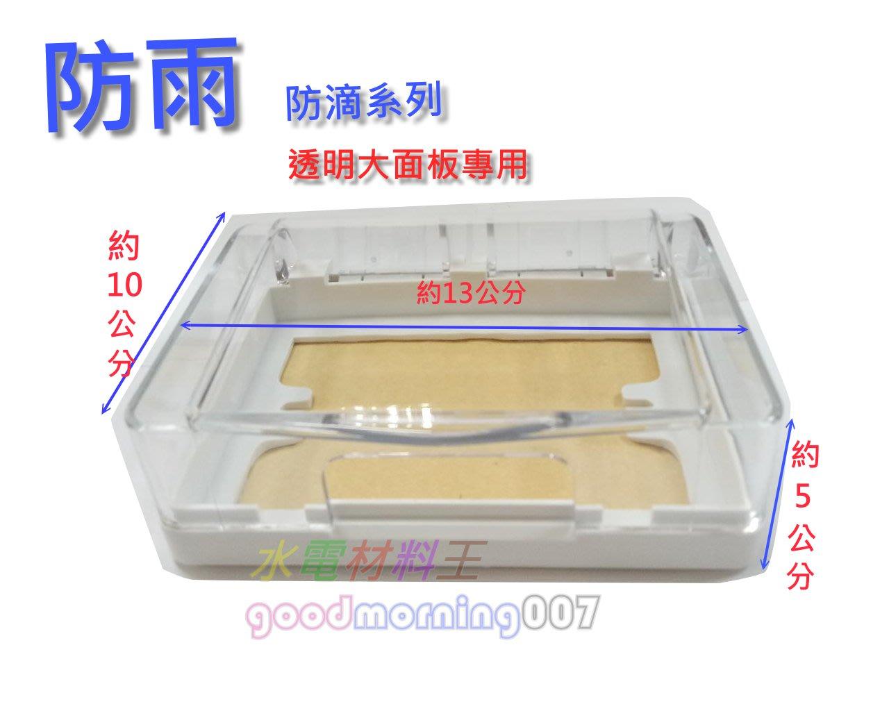 ☆水電材料王☆ 防水蓋板 適用開關插座 單連防滴蓋板 防雨蓋板  透明蓋片