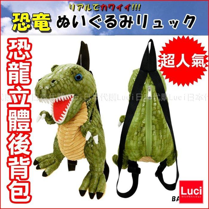 恐龍 立體後背包 侏羅紀恐龍背包 兒童包 後背包 高約30公分 輕量化 約200g LUCI日本代購