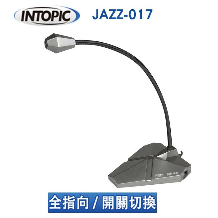 【開心驛站】 INTOPIC 廣鼎JAZZ-017桌上型麥克風