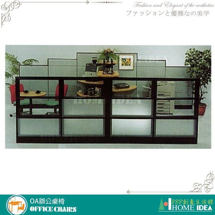 『888創意生活館』176-001-67屏風隔間高隔間活動櫃規劃$1元(23OA辦公桌辦公椅書桌l型會議桌電)台南家具