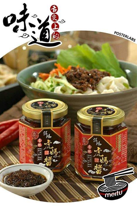 汪鴻食品~湖南香辣*虎媽醬*160g/瓶 沾 炒 拌 煮 樣樣棒~~~