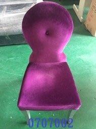 【吉旺二手家具生活館】中古/二手 紫色絨布餐椅 閱讀椅 辦公椅 電腦椅 吧台椅 戶外椅-各式新舊/二手家具 生活家電買賣