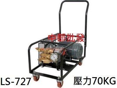 『中部 』  可議陸雄 LS-727 壓力70kg 汽車美容 動力洗地機 高壓噴霧機 高壓