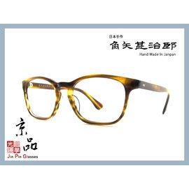 【角矢甚治郎】俳人 芭蕉 c16 淺牛角色 賽璐珞 日本手工框 頂級手工眼鏡 2014 限定 松尾芭蕉 JPG 京品眼鏡