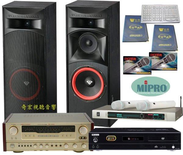 就是要超級卡拉OK~美國原裝大地震喇叭CERWIN-VEGA配金嗓M-1點歌機MIPRO專業麥克風超完美組合找台北市音響