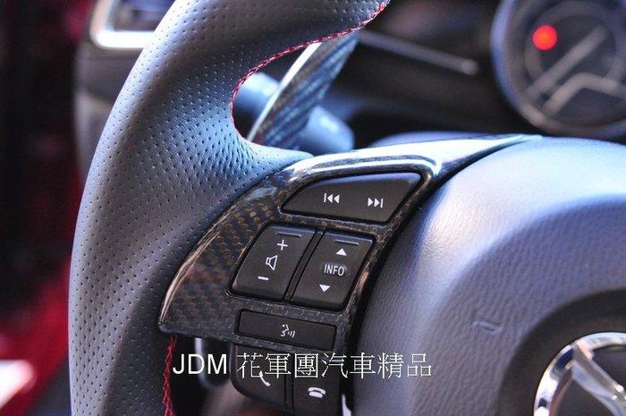 [花軍團精品] 2015 NEW MAZDA3 專用 正CARBON 方向盤按鍵飾板