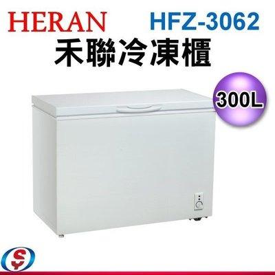 【信源電器】300公升【臥式冷凍櫃 】(附玻璃拉門) HFZ-3062