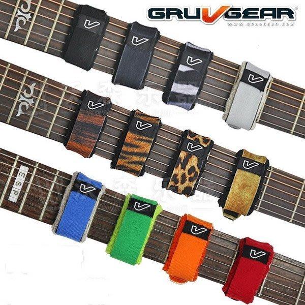 ☆ 唐尼樂器︵☆ Gruv Gear Fretwraps 電吉他/ Bass 悶音束帶(HD 版 MD 尺寸)