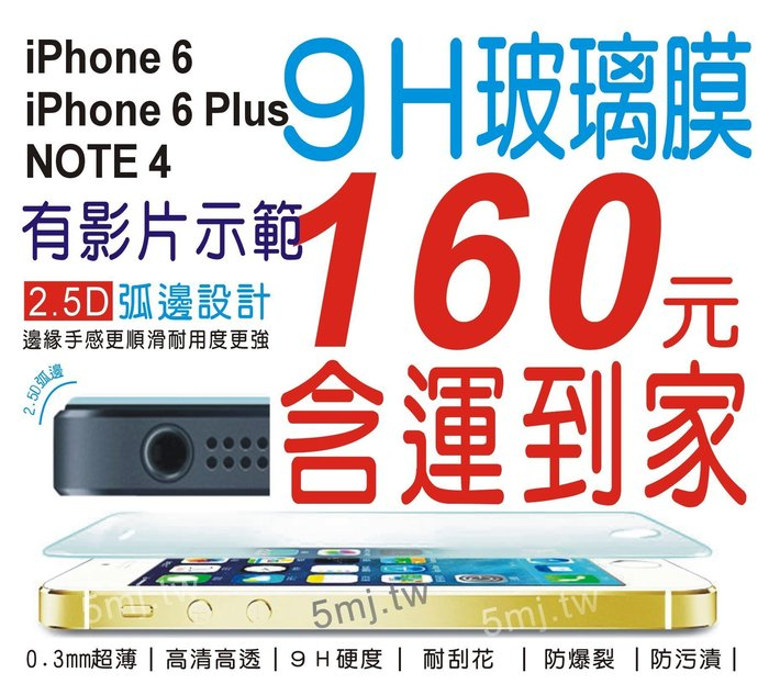 5mj.tw 9H鋼化玻璃保護貼iPhone6 i6 plus NOTE4 i5 i6 note3 2 htc 孤邊1