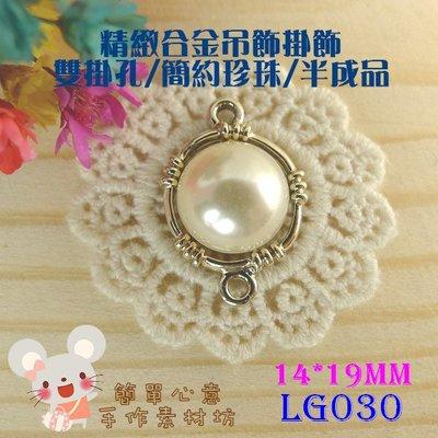 LG030【每個14元】14*19MM精緻簡約款雙掛設計圓形珍珠合金掛飾☆ZAKKA配飾耳環吊墜吊飾【簡單心意素材坊】