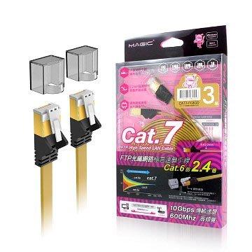 【開心驛站】鴻象MAGIC Cat.7 FTP光纖網路極高速扁平線+防塵蓋3M金色CAT7-F03GD