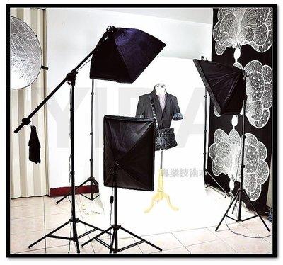 YIDA 冷光無影罩持續燈套裝組/商業攝影/產品型錄/網拍攝影棚燈組/背景.歡迎刷卡/攝影棚套組