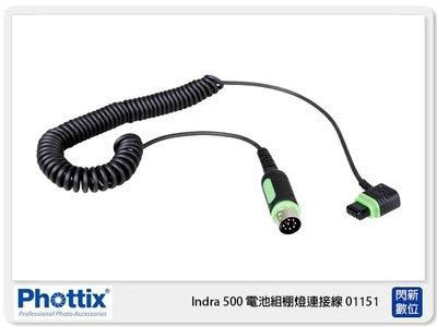 ☆閃新☆Phottix Indra 500 電池組 棚燈 閃光燈 連接線 01151 for CANON(公司貨)