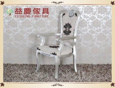 【大熊傢俱】新銀狐 C28 新古典 餐椅/椅子 扶手椅