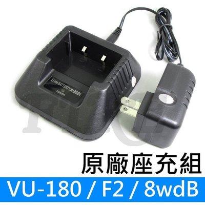《實體店面》專用座充組 VU-180 VU-280 8w2dB AT-3069 Ronway F2