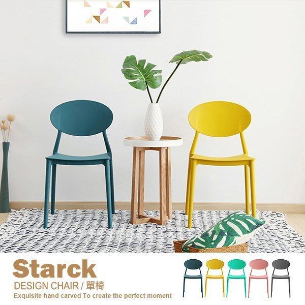 餐椅 桌椅 單椅 椅 北歐現代簡約 設計單椅【8117】品歐家具