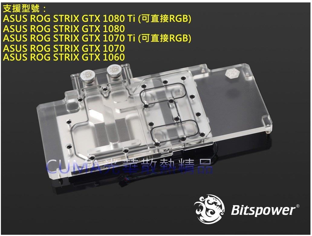 光華CUMA散熱精品*華碩 STRIX GTX 1080 Ti /1080/1070/1060 顯卡專用水冷頭~客訂出貨
