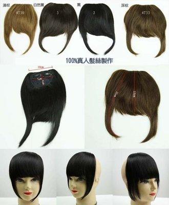 水媚兒假髮AL003HH 100%真人髮絲瀏海 ㄇ字齊瀏海接髮片-自然黑棕色  現貨或預購