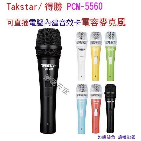 TakstarPCM-5560 電容麥克風錄音電腦手機 K歌送小桌面三角支架 送手機K歌線送166種音效軟體