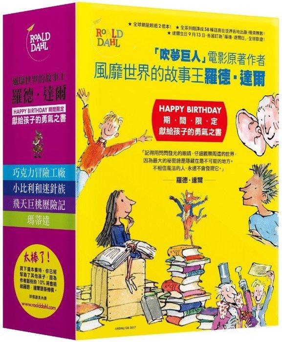 *小愛愛童書*【羅德達爾平裝文學】羅德‧達爾給孩子的勇氣之書 巧克力冒險工廠/小比利和迷針族/飛天巨桃歷險記/瑪蒂達