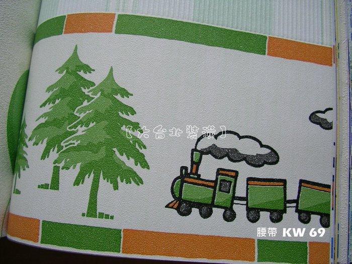 【大台北裝潢】KW台灣現貨兒童壁紙* 火車森林腰帶(2色) 每支650元