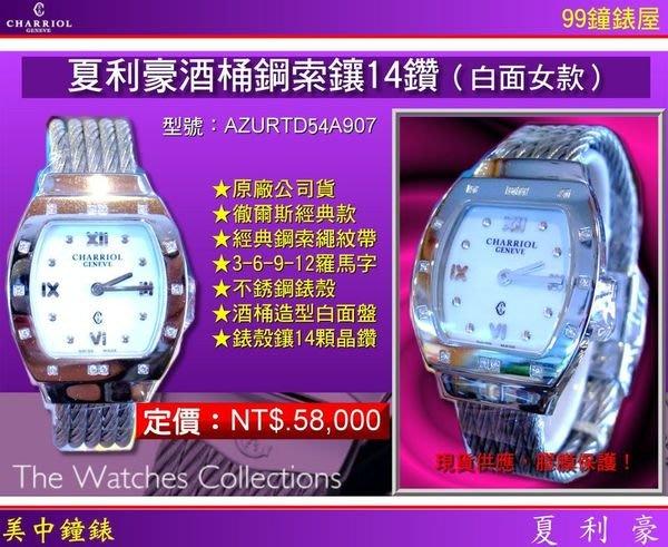 【99鐘錶屋】夏利豪CHARRIOL:酒桶型徹爾斯鋼索鑲14鑽錶女(AZURTD54A907/AZURTD54A905)